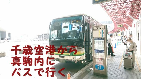 空港 新 表 千歳 バス 時刻